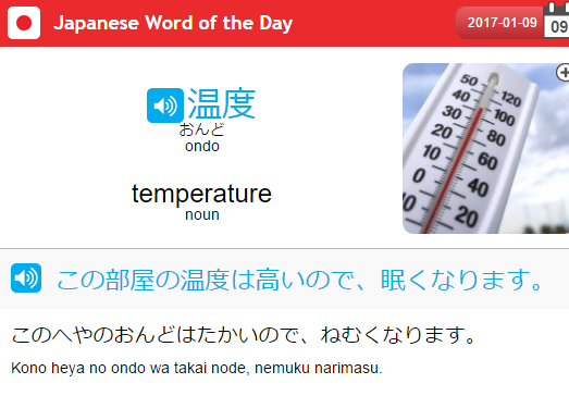 Learn Japanese   Japanese Word of the Day Widget.png